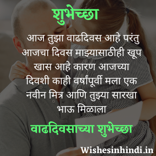 Happy Birthday Wishes in Marathi For Brother in Law